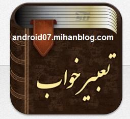 نرم افزار تعبیر خواب (برای اندروید) - Tabire Khabe Jame Android