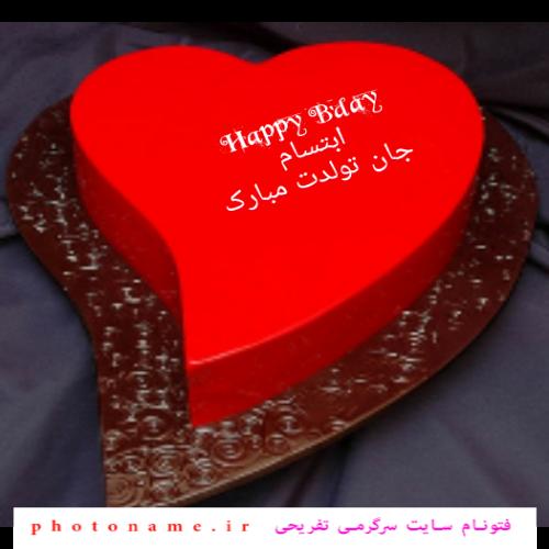 کیک تولد اسم ابتسام - فتونام