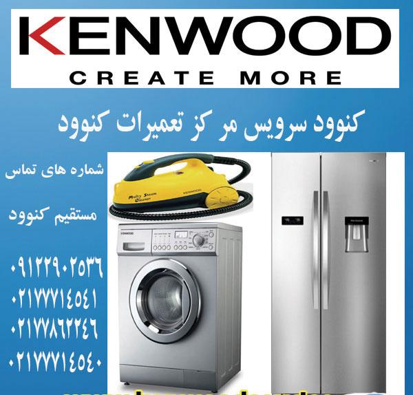 KENWOOD.KENWOOD SERVICE.IRAN KENWOOD.TEHRAN KENWOOD