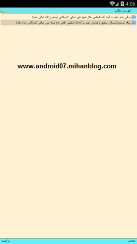 نرم افزار احکام (برای اندروید) - 14Resale Android