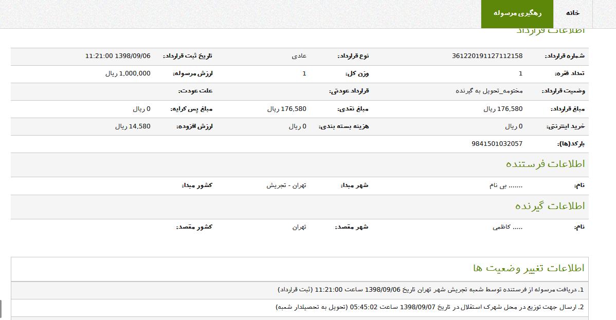 ارسال انگشتر صدفی برای تهران پست خصوصی رسید سفارشات ارسالی