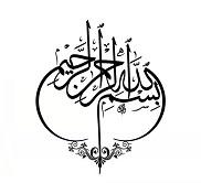 http://uupload.ir/files/78pe_besmellah-rahman-rahim-design-34.jpg