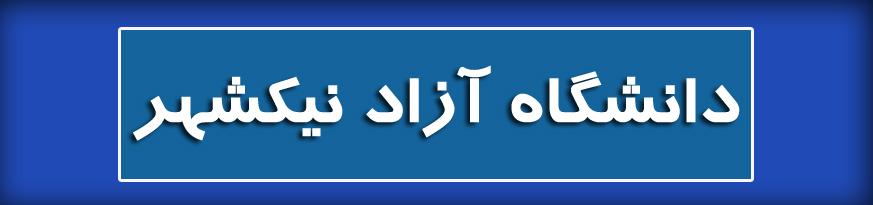 دانشگاه آزاد نیکشهر