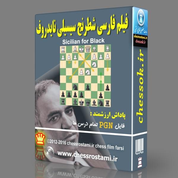 فیلم فارسی شطرنج سیسیلی نایدروف جلد 1 Sicilian Defence, Najdorf Variation