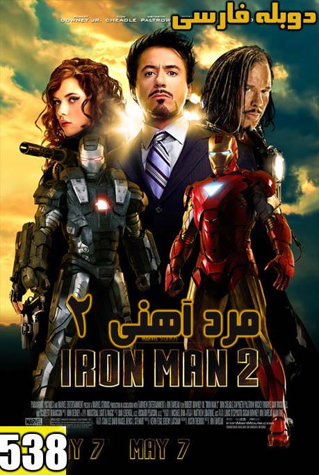 دانلود دوبله فارسی فیلم Iron Man 2010 مرد آهنی ۲