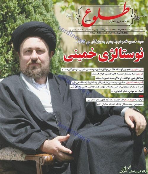 پوستر انتخاباتی سید حسن خمینی