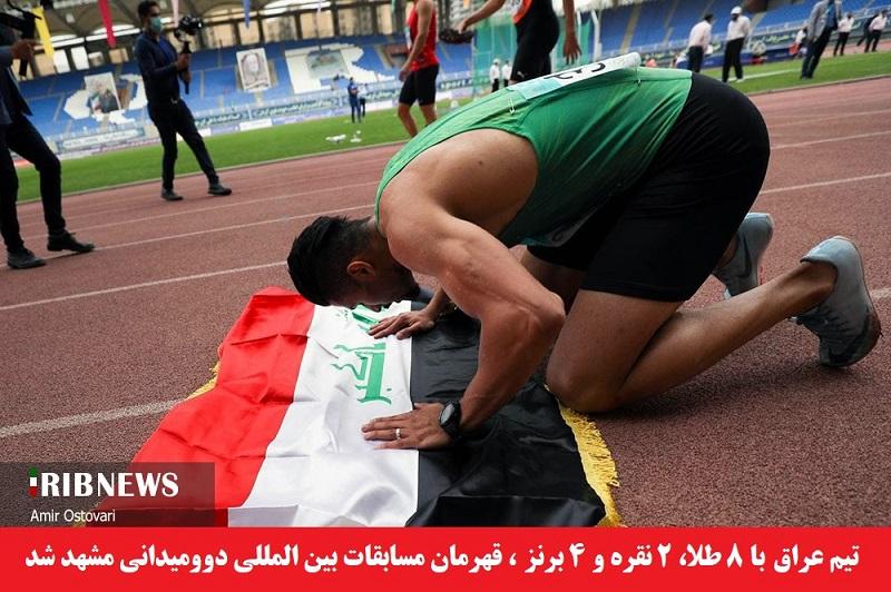 ورزشی/ عراق قهرمان مسابقات بین المللی دوومیدانی جام امام رضا(ع) شد