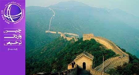 واقعیت های عجیب در رابطه با دیوار چین