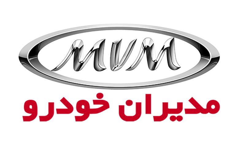 فروش اقساطی مدیران خودرو - بهمن 96 (تحویل فوری)