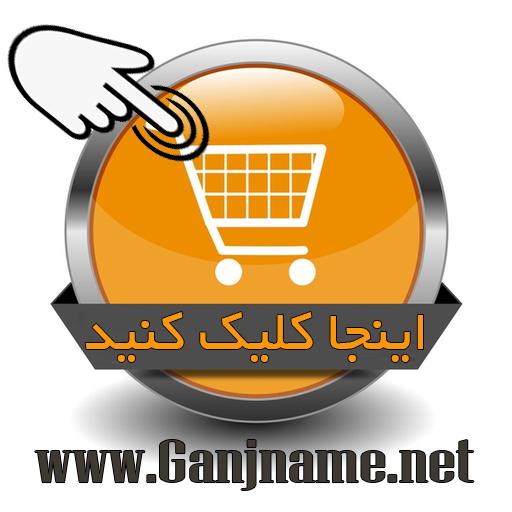فروش و رزرو آنلاین