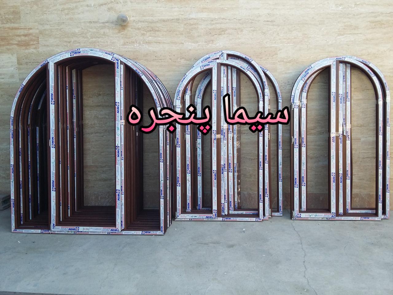 خم پروفیل پنجره دو جداره upvc پنجره منحنی ویترینی محدوده شهریار کرج شهر قدس upvc پنجره خم و قوس دار پنجره خاص و مدرن