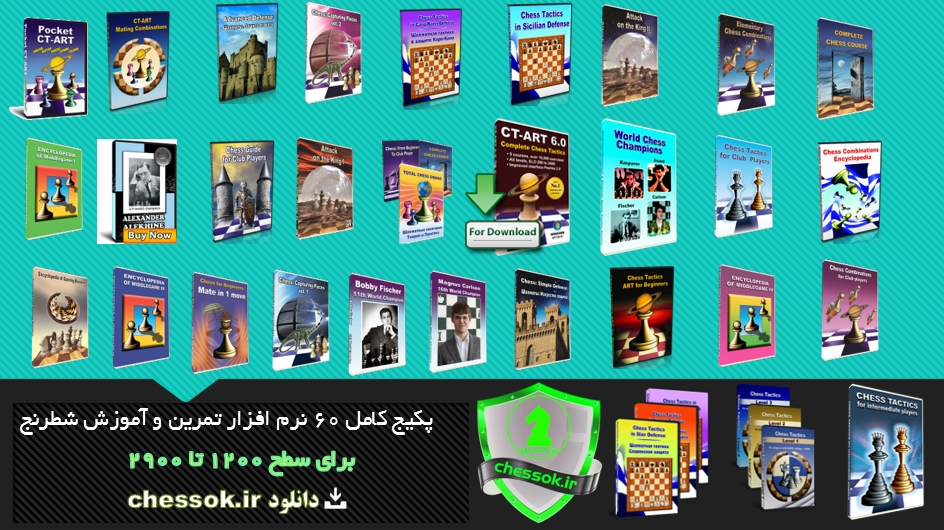 دانلود 60 نرم افزار تمرین آموزش شطرنجTraining with Peshk@ courses by ChessOK