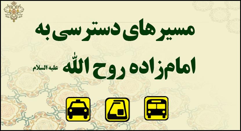 مسیرهای دسترسی به امامزاده