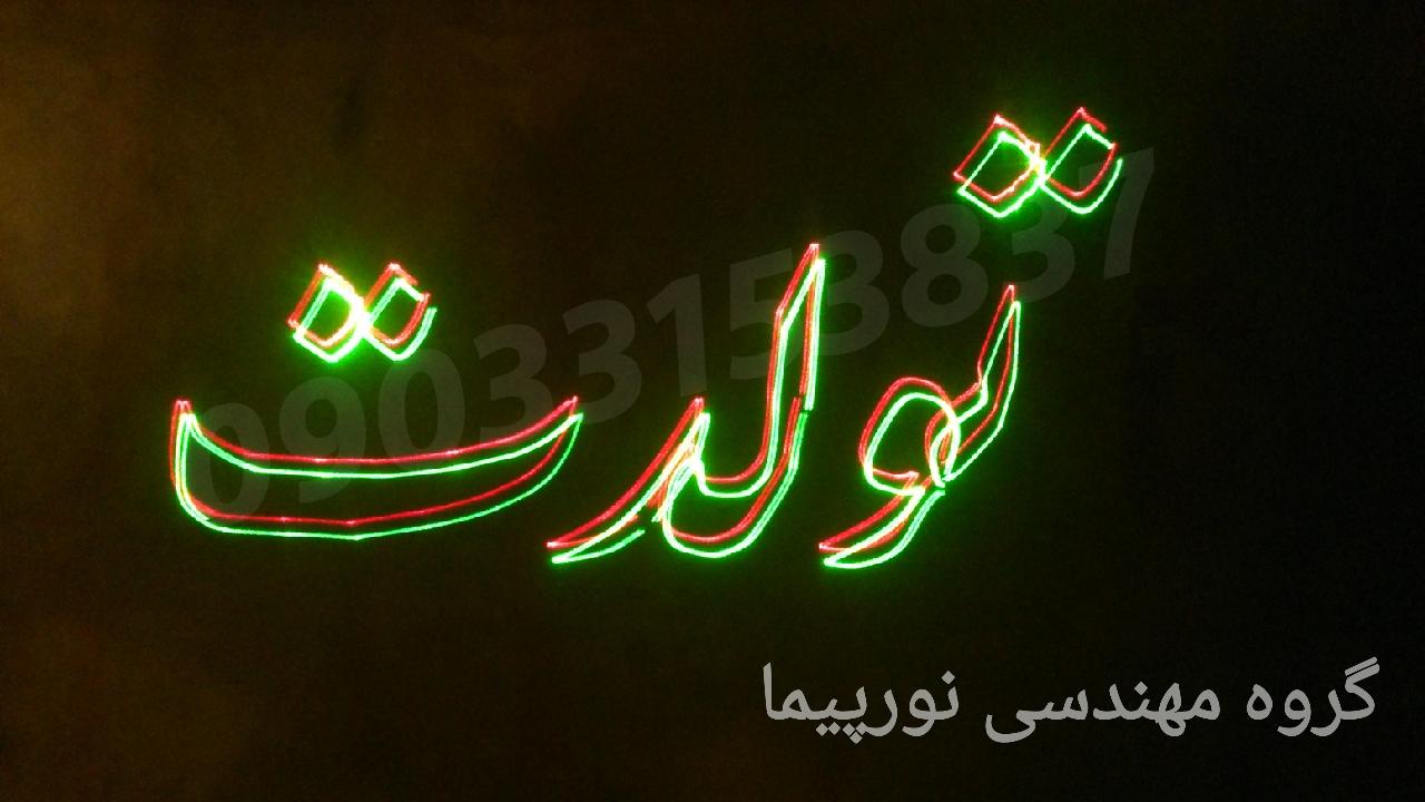 نمونه طراحی متن فارسی و انگلیسی برای دستگاه لیزر SD-RGY