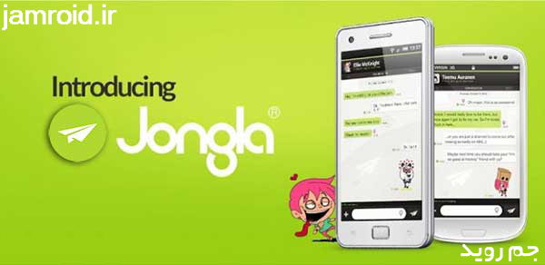 دانلود Jongla 2.9.4   مسنجر امن و رایگان جونگلا اندروید