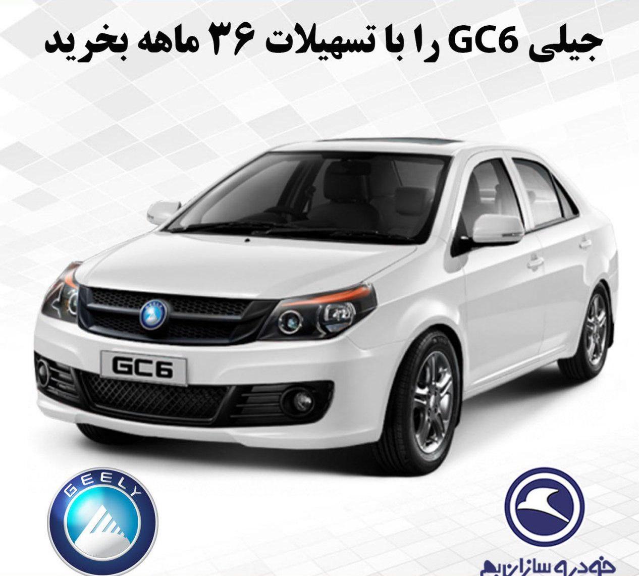 فروش اقساطی جیلی GC6 - خودروسازان بم (دی 96)