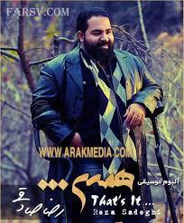 آلبوم جدید, رضا صادقی,همین