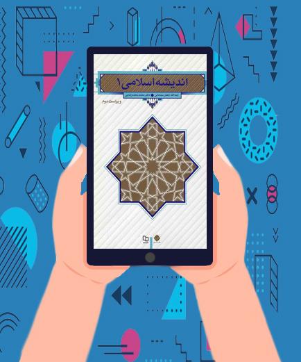 کتاب اندیشه اسلامی 1 ویراست دوم