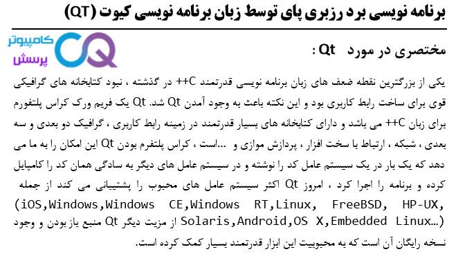 دانلود کتاب برنامه نویسی رزبری پای توسط زبان برنامه نویسی کیوت (QT)