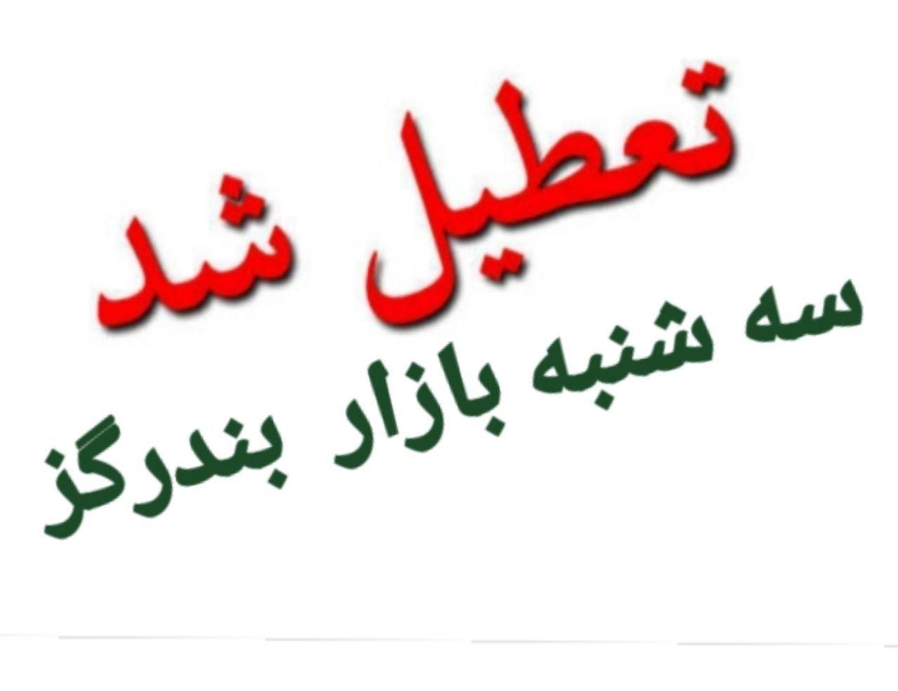تعطیلی بازار هفتگی بندرگز