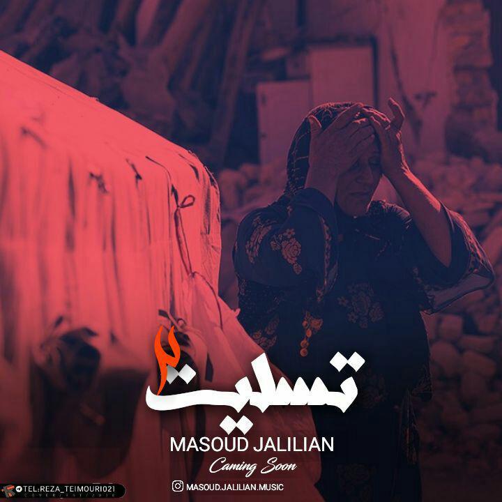 دانلود آهنگ جدید مسعود جلیلیان به نام تسلیت ۲