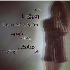 جدیدترین غمگین ترین عکس نوشته ها و تنهایی و تیکه دار 99