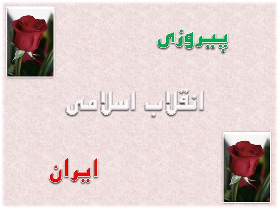 7mzw_پیروزی_انقلاب_اسلامی_ایران.jpg