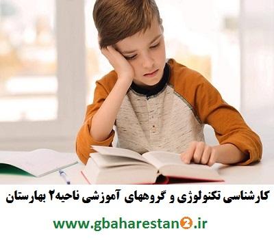 اختلالات خواندن ، اختلال های ریاضی ، سرگروه درسی ابتدایی ، کارشناسی تکنولوژی و گروه های آموزشی بهارستان 2