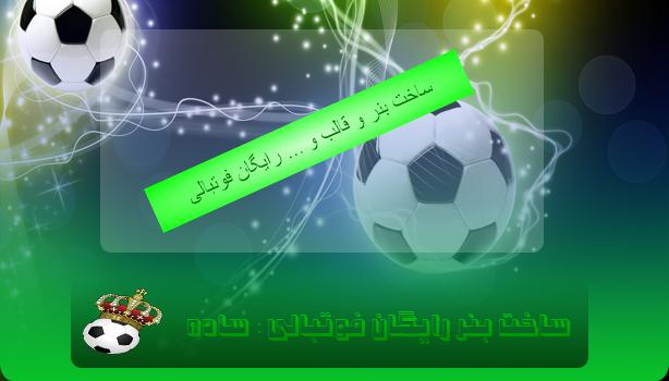 ساخت بنر رایگان فوتبالی : ساده