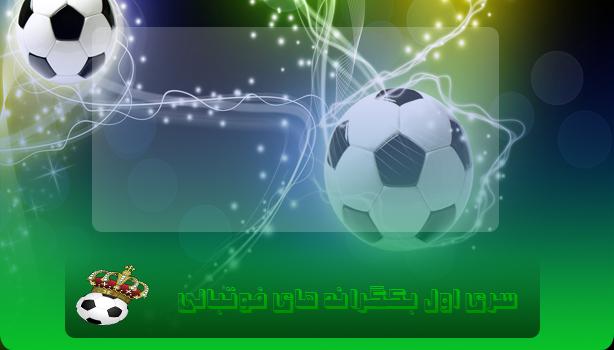 بکگراند های فوتبالی ۱