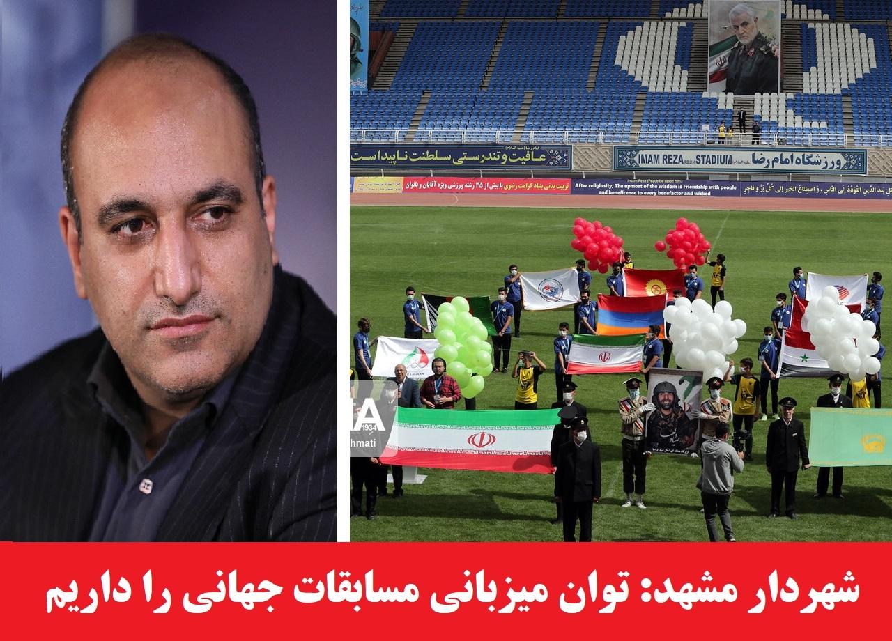 ورزشی/ شهردار مشهد: توان میزبانی مسابقات جهانی را داریم