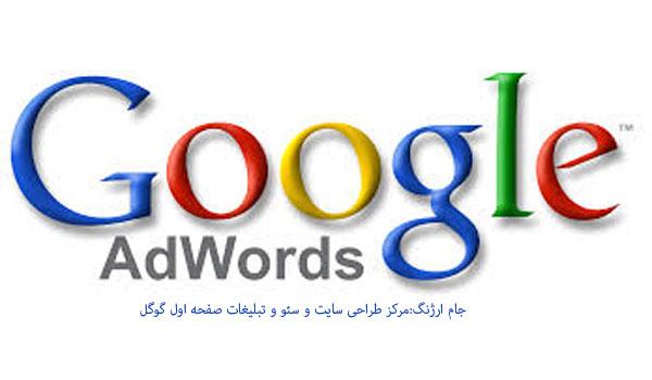 شناخت صفحه اول گوگل,تبلیغات کلیکی صفحه اول گوگل
