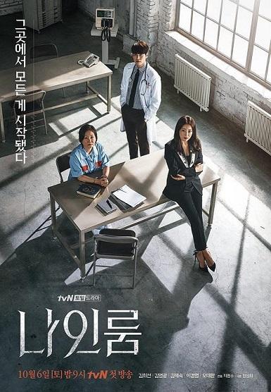 دانلود سریال کره ای اتاق شماره Room No. 9 - با زیرنویس فارسی سریال