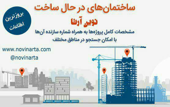 شماره معمارهای ساختمانی ساختمان سازها شیراز