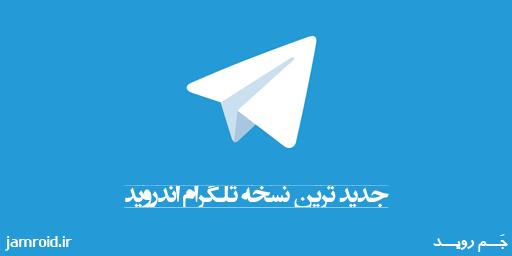 دانلود Telegram 3.6.1   جدیدترین نسخه تلگرام برای اندروید!