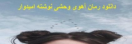 دانلود رمان آهوی وحشی نوشته امیدوار به صورت pdf
