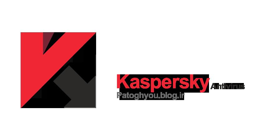آخرین ورژن آنتی ویروس کسپرسکی Kaspersky Anti-Virus 2018 18.0.0.405