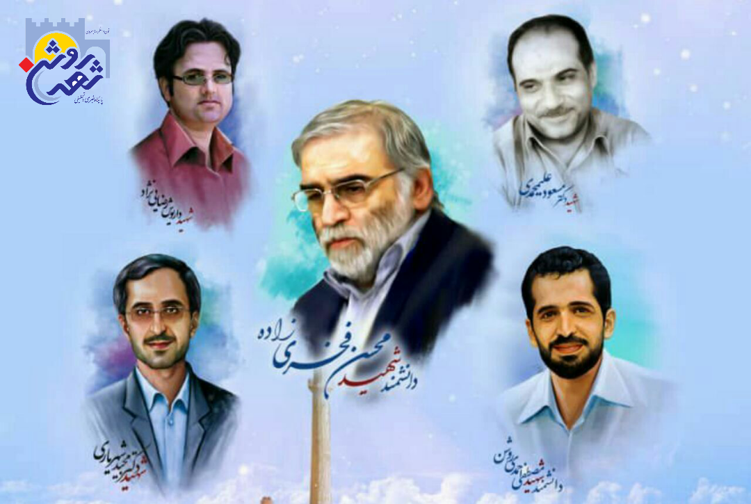 """هنرمندان کرمانشاهی ترور شهید """"فخریزاده"""" را محکوم کردند"""