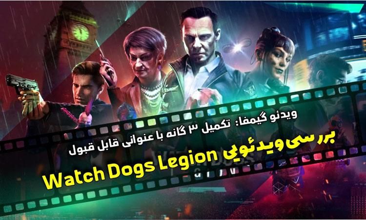 بررسی ویدئویی Watch Dogs: Legion