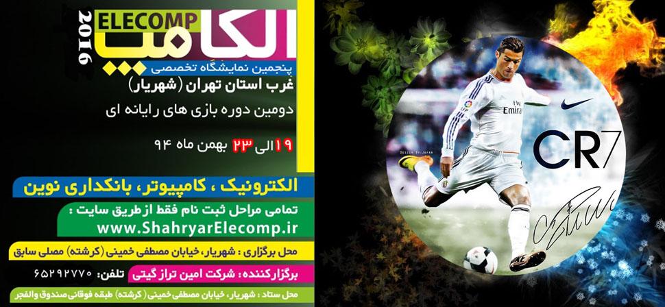 دومین دوره بازی های رایانه ای غرب استان تهران