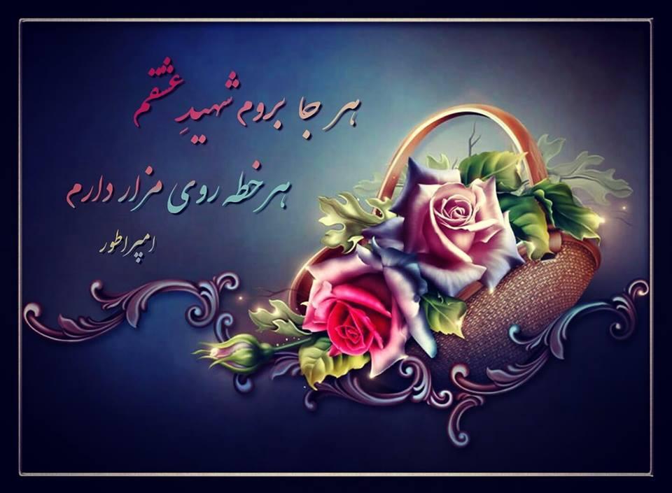 هرجا بروم شهیدِ عشقم هر خطه روی مزار دارم احمد محمود امپراطور