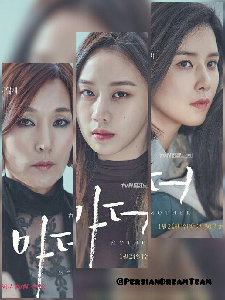 دانلود سریال کره ای مادر Mother 2018 - با زیرنویس فارسی و کامل سریال از اورمیا