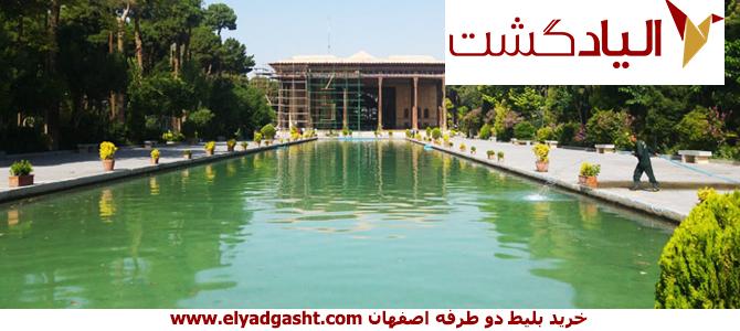 خرید بلیط هواپیما دوطرفه اصفهان در الیاد گشت