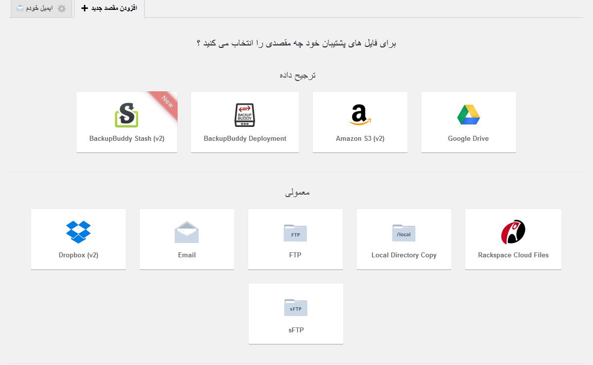 معروف ترین افزونه بکاپ گیری وردپرس فارسی بادی پرس دریافت آپدیت به آخرین نسخه رایگان BackupBuddy - WordPress Backup Plugin
