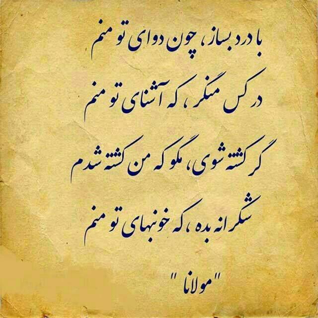 شعر عاشقانه مولانا ؛ زیباترین اشعار غزل ها و رباعایات