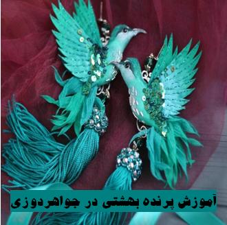 جواهر دوزی پرنده