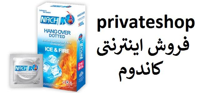 فروش کاندوم در تهران و کرج ناچ کدکس خاردار سرد و گرم Nach Kodex Hangover