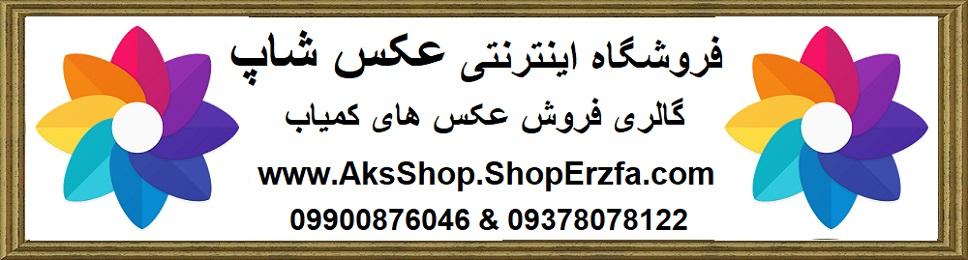 http://www.AksShop.ShopErzfa.com