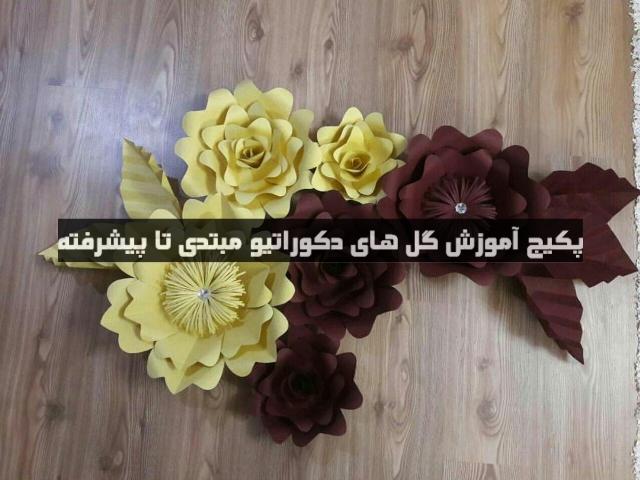 گل کاغذی برای تولد