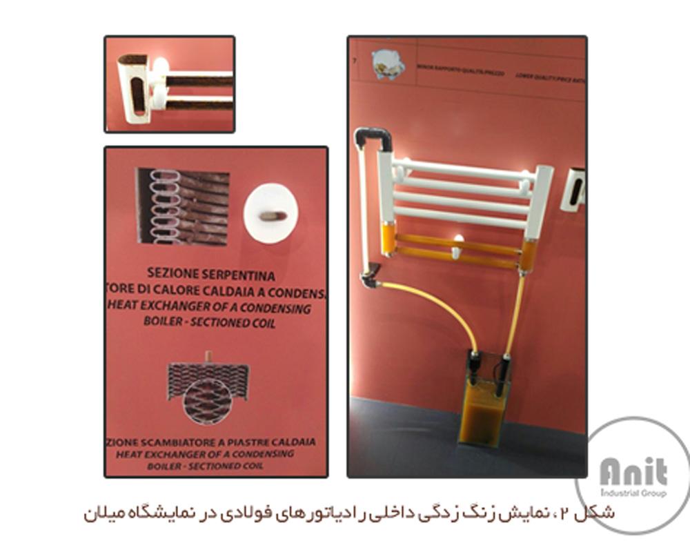زنگ زدگی داخلی رادیاتورهای فولادی